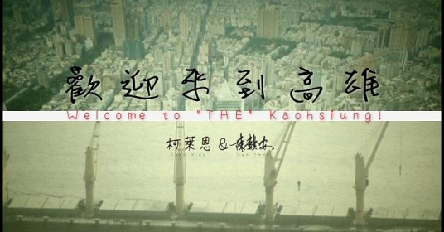 Wellcome to the Kaohsiung