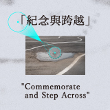 標題:紀念與跨越Commemorate and Step Across 照片